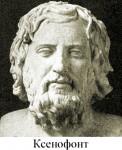 Греки – первые экономисты