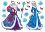 Традиции празднования Нового года в России