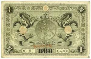 Впервые бумажные деньги появились в монета святая матрона московская купить