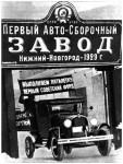 Массовое производство автомобилей в СССР